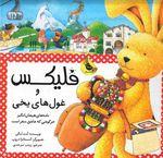 فروشگاه اینترنتی خرید کتاب کودکان و نوجوانان