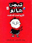 خرید اینترنتی و آنلاین کتاب داستان کودکان و نوجوانان