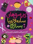 بهترین فروشگاه اینترنتی خرید کتاب کودک