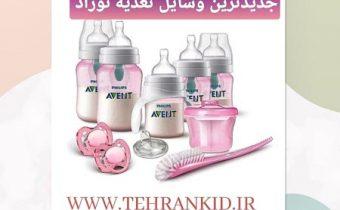 خرید شیشه شیر ، پستانک و سرشیشه نوزاد
